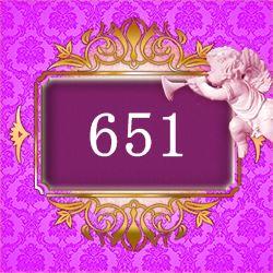 エンジェルナンバー651