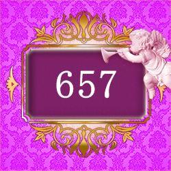 エンジェルナンバー657