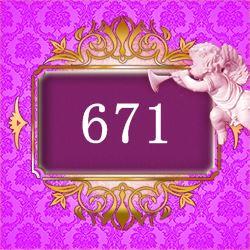 エンジェルナンバー671