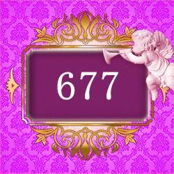 エンジェルナンバー677