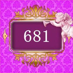 エンジェルナンバー681