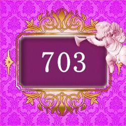 エンジェルナンバー703