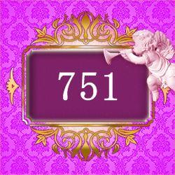 エンジェルナンバー751