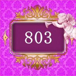 エンジェルナンバー803