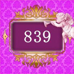 エンジェルナンバー839