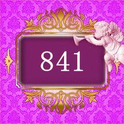 エンジェルナンバー841