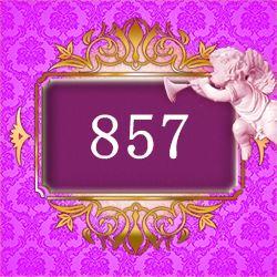 エンジェルナンバー857
