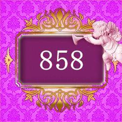 エンジェルナンバー858