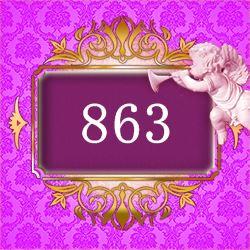 エンジェルナンバー863