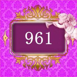 エンジェルナンバー961