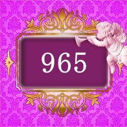 エンジェルナンバー965