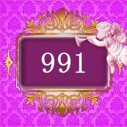 エンジェルナンバー991